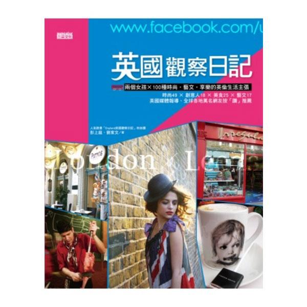 英國觀察日記:兩個女孩 × 100種時尚.藝文.享樂的英倫生活主張