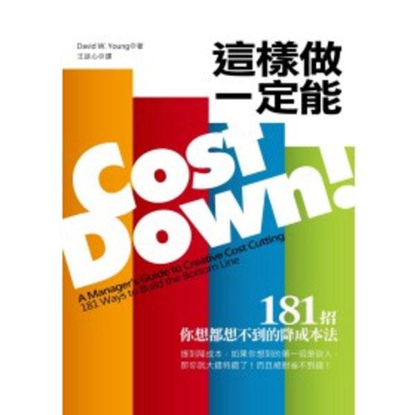 這樣做一定能Cost Down!:181招你想都想不到的降成本法