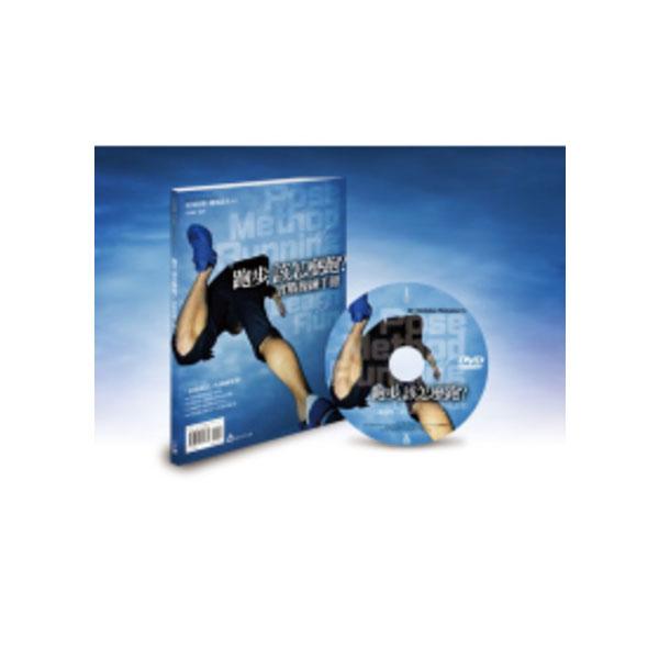 跑步,該怎麼跑:實戰操練手冊(附DVD)