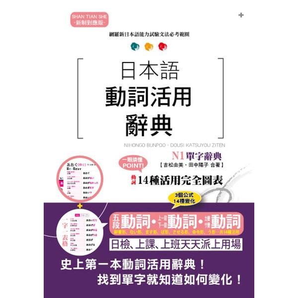 新制對應版 日本語動詞活用辭典 N1單字辭典