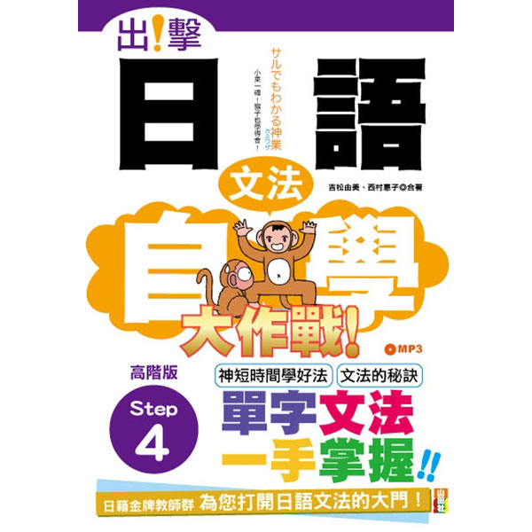 出擊!日語文法自學大作戰  高階版Step 4(25K+MP3)