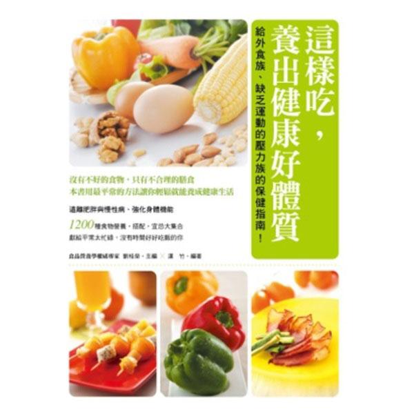 這樣吃,養出健康好體質:給外食族、缺乏運動的壓力族的保健指南