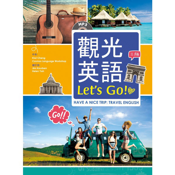 觀光英語Let's Go!【三版】(25K彩圖+1MP3)