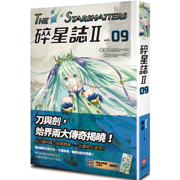 碎星誌Ⅱ vol.09