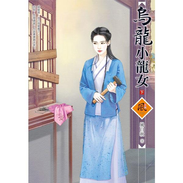 烏龍小龍女(下)