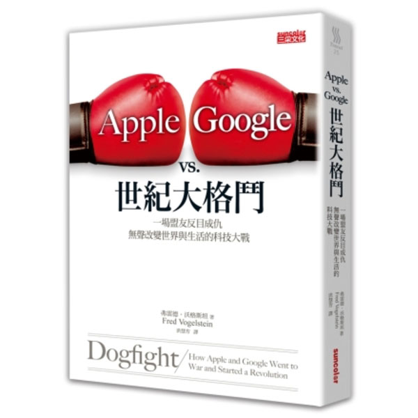 Apple vs. Google世紀大格鬥:一場盟友反目成仇,無聲改變世界與生活的科技大戰