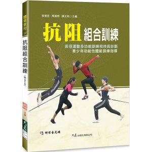 抗阻組合訓練(附DVD)