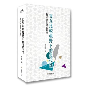 交互比較視野下的現代性:從台灣出發的反省