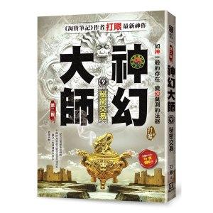 神幻大師Ⅱ之9【秘密交易】