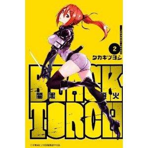 BLACK TORCH 闇黑燈火(02)