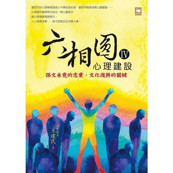六相圓(四):心理建設:孫文未竟的志業,文化復興的關鍵