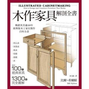 木作家具解剖全書:超過100件經典家具,1300張完全圖解,美國、英國暢銷逾10年的木工家具製作聖經。