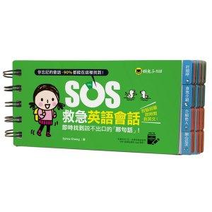 SOS救急英語會話:即時找到說不出口的「那句話」!(免費附贈虛擬點讀筆APP)