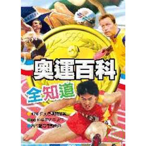 奧運百科全知道
