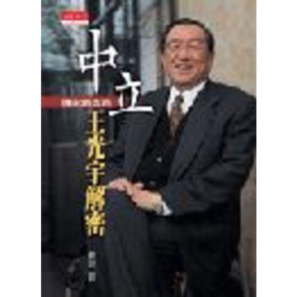 中立:國家調查員王光宇解密