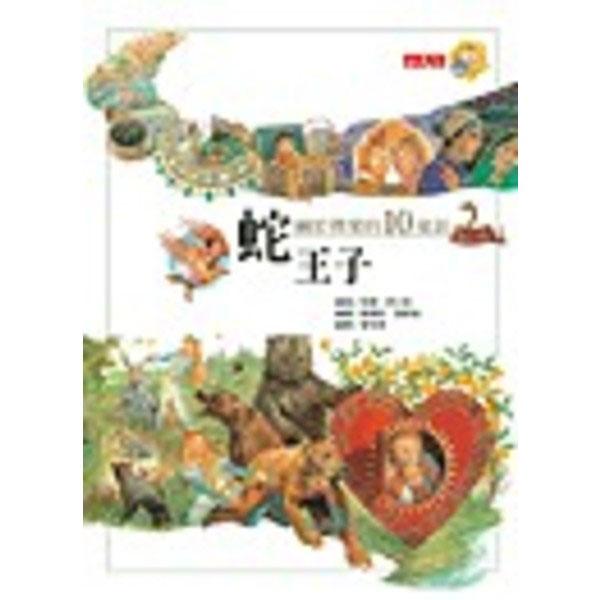 蛇王子:關於真愛的10童話