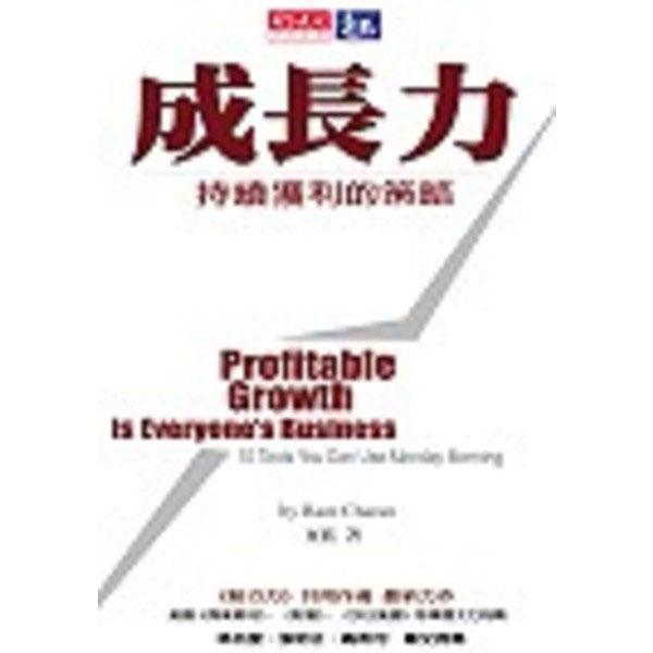 成長力:持續獲利的策略