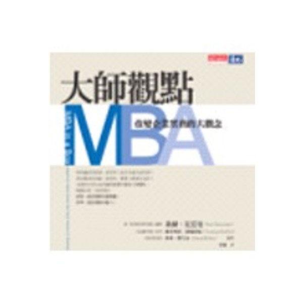 大師觀點MBA-改變企業實務的大觀念