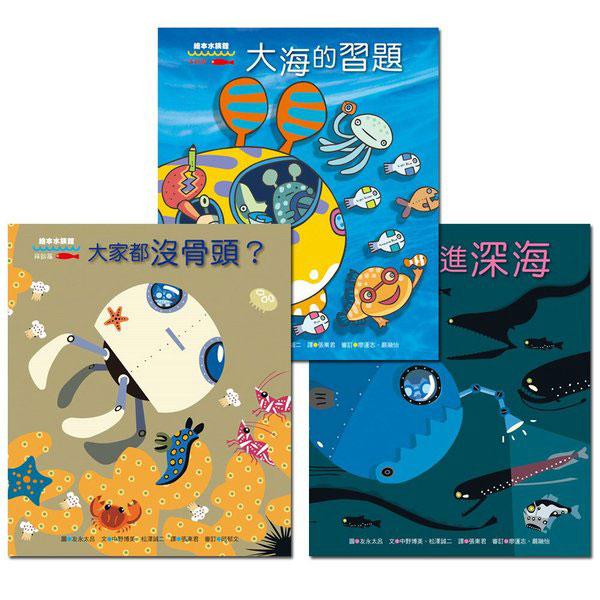 繪本水族館(全套3冊)