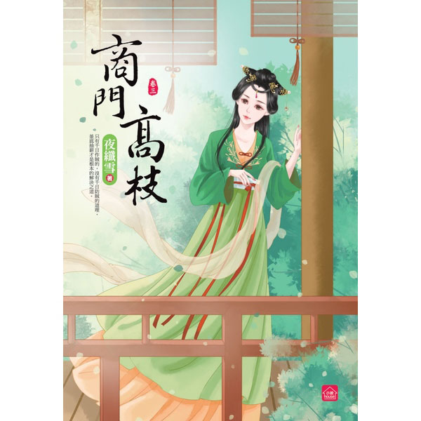 商門高枝(三)