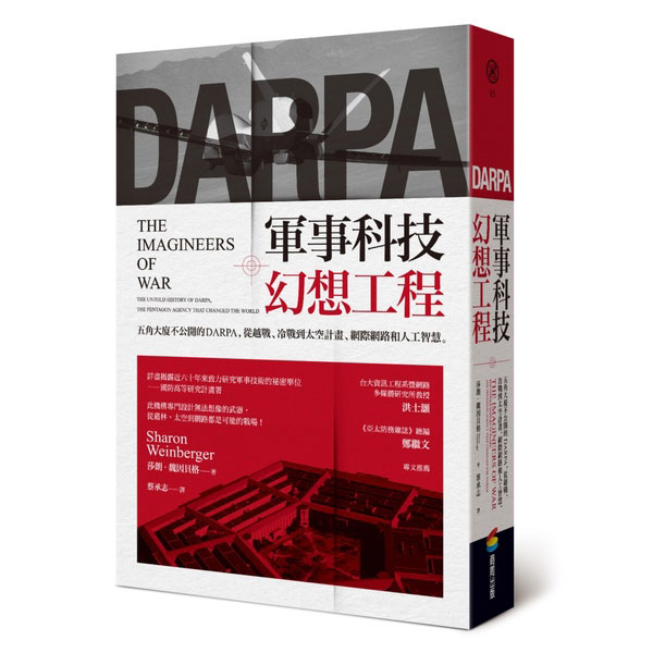 軍事科技幻想工程——五角大廈不公開的DARPA,從越戰、冷戰到太空計畫、網際網路和人工智慧