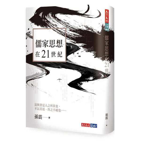 儒家思想在21世紀