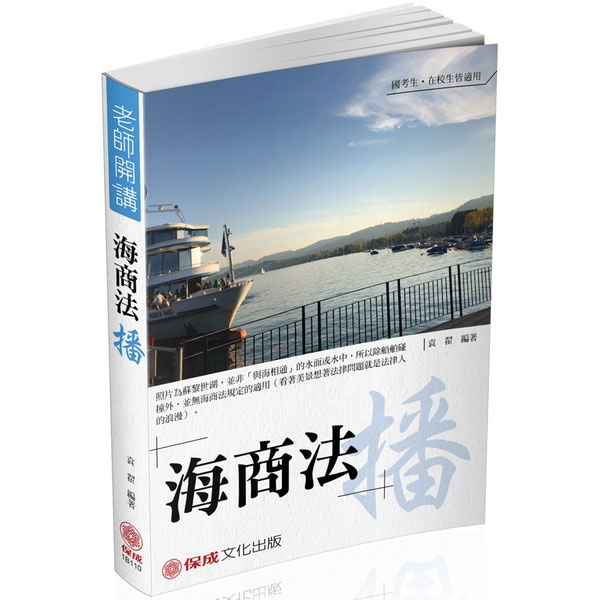 袁翟老師開講:海商法-播-國考生.在校生皆適用(保成)(五版)