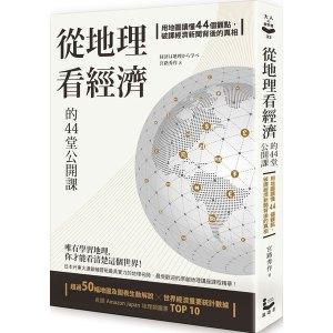從地理看經濟的44堂公開課: 用地圖讀懂44個觀點,破譯經濟新聞背後的真相