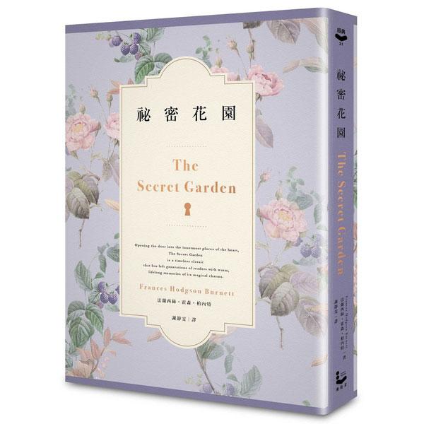 祕密花園【百年紀念精裝愛藏版】