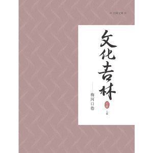 文化吉林:梅河口卷