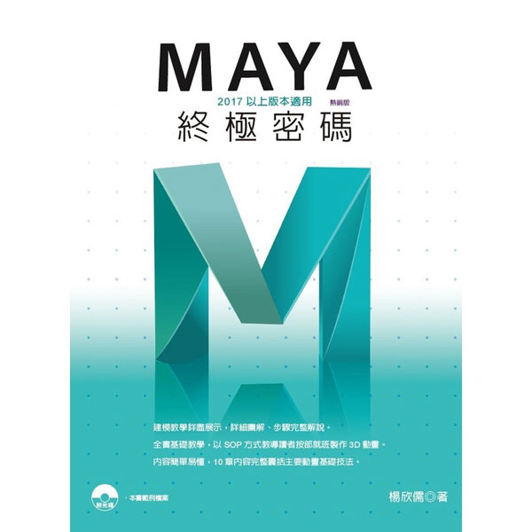 Maya終極密碼:2017以上版本適用(熱銷版)