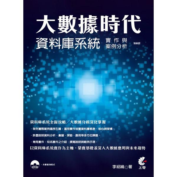 大數據時代:資料庫系統實作與案例分析(強銷版)