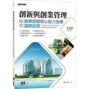 創新與創業管理:結合創業經營核心能力指標國際認證(ESB,Certiport Entrepreneur and Small Business)