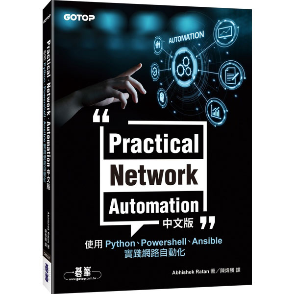 Practical Network Automation中文版:使用Python、Powershell、Ansible實踐網路自動化