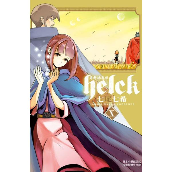 勇者赫魯庫-Helck- 10