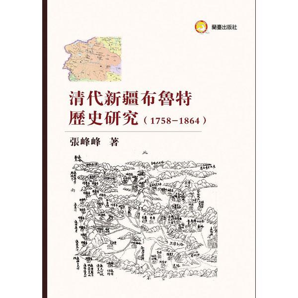 清代新疆布魯特歷史研究(1758-1864)
