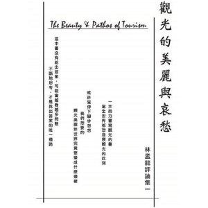 林孟龍評論集(1)觀光的美麗與哀愁