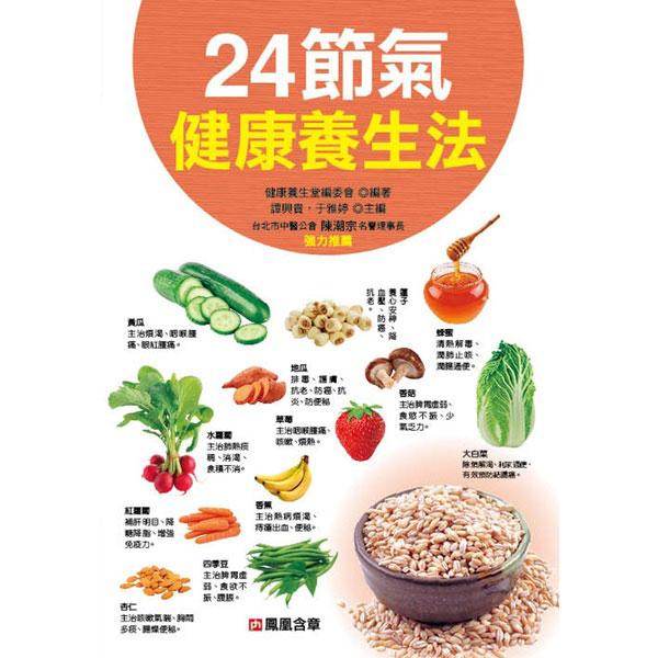 24節氣健康養生法
