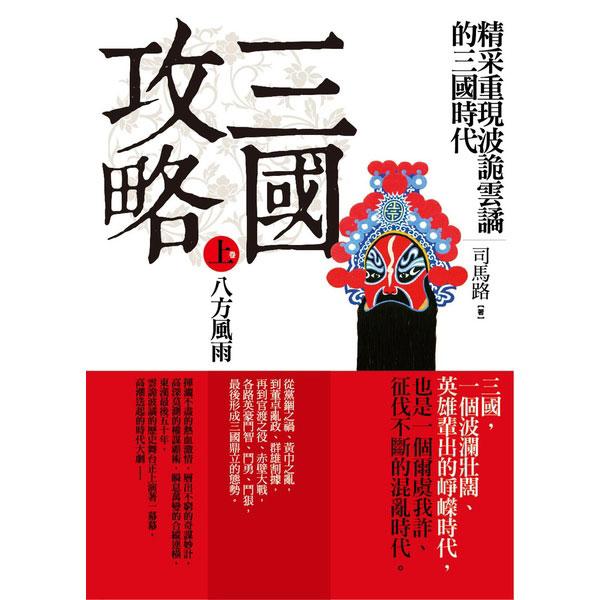 三國攻略(上卷)八方風雨:精采重現鬥智鬥勇的三國時代