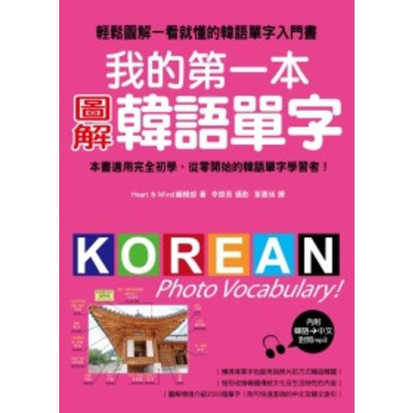 我的第一本圖解韓語單字:韓語單字全圖解,一看就記住,一輩子不會忘!!【附韓語、中文對照MP3】