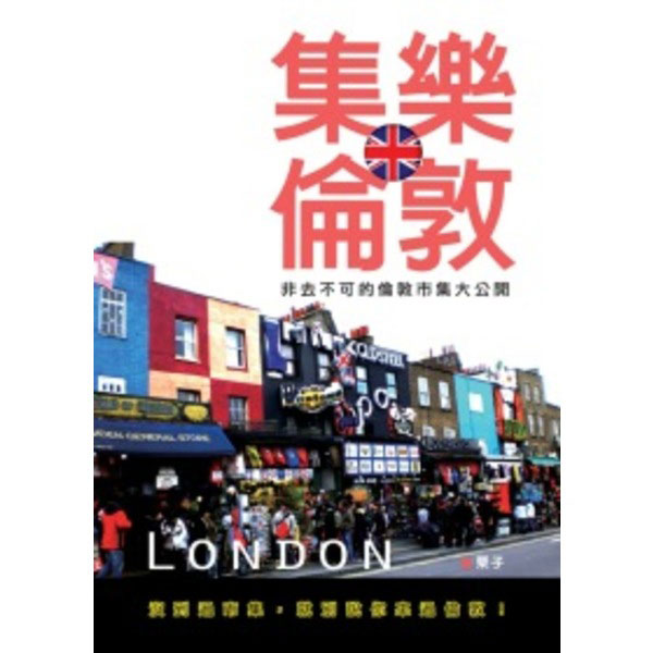 集樂倫敦-非去不可的倫敦市集大公開(全彩)
