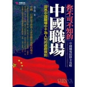你不可不知的中國職場:洞悉中國職場中不為人知的遊戲規則