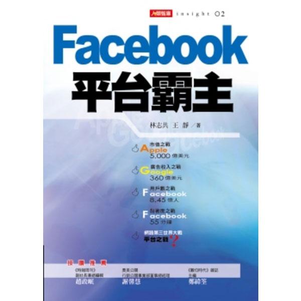 Facebook平台霸主