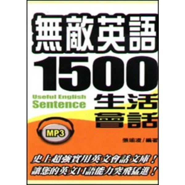 無敵英語1500句生活會話(附MP3)