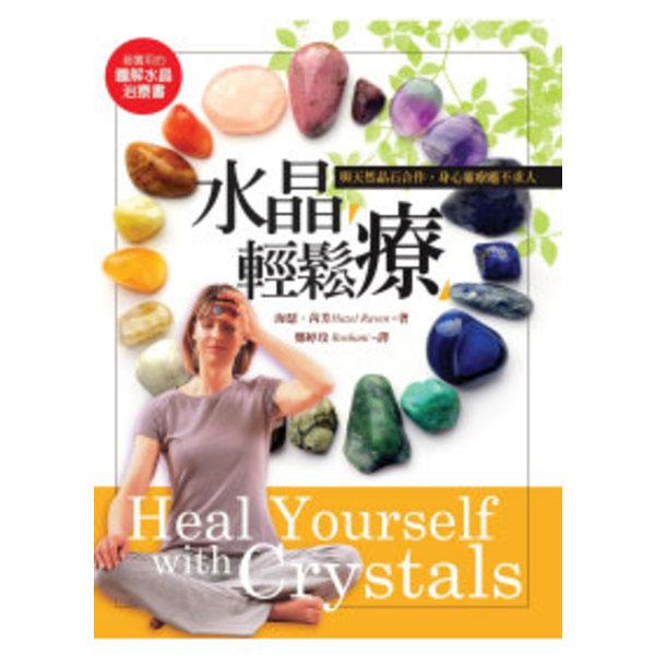 水晶輕鬆療:與天然晶石合作,身心靈療癒不求人