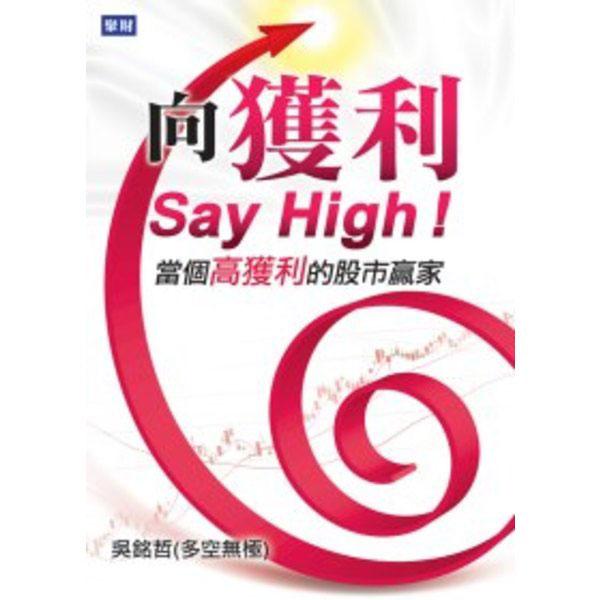 向獲利Say High:當個高獲利的股市贏家