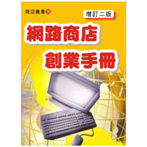 網路商店創業手冊(增訂二版)