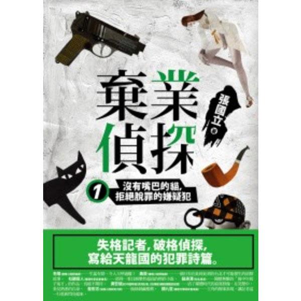 棄業偵探01:沒有嘴巴的貓,拒絕脫罪的嫌疑犯