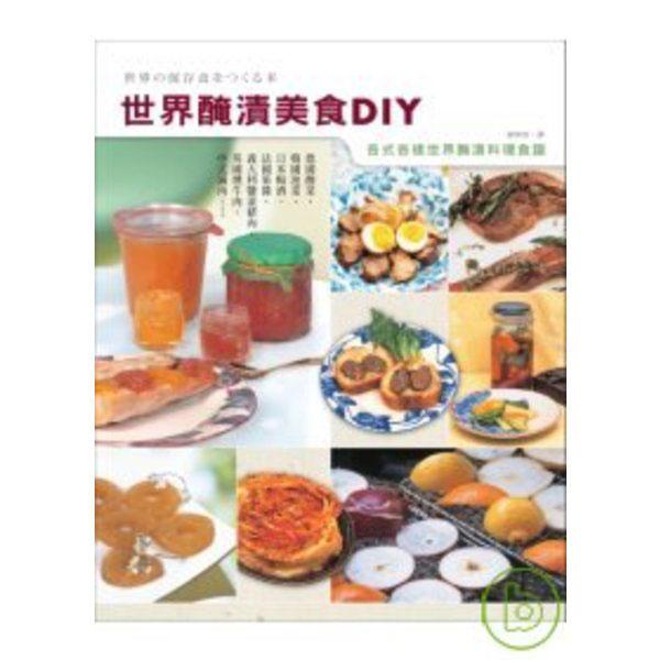 世界醃漬美食DIY