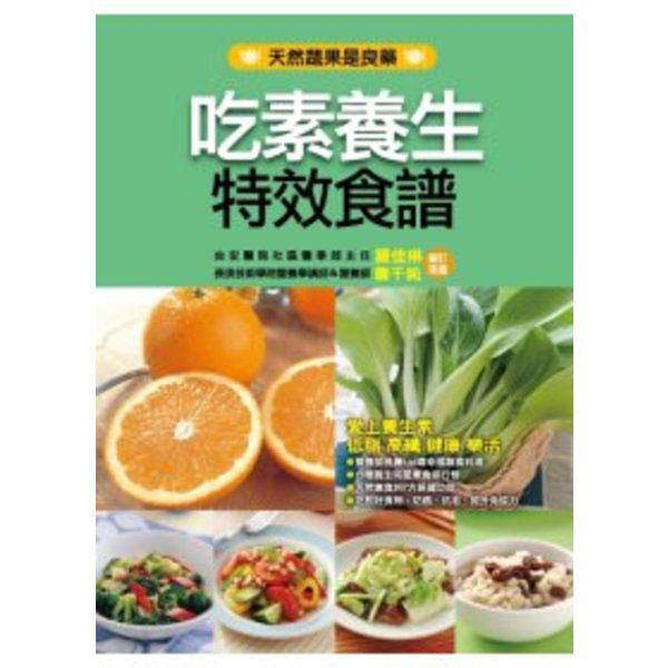 吃素養生特效食譜